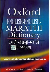 Oxford English-English-Marathi Dictionary - इंग्रजी-इंग्रजी-मराठी शब्दकोश