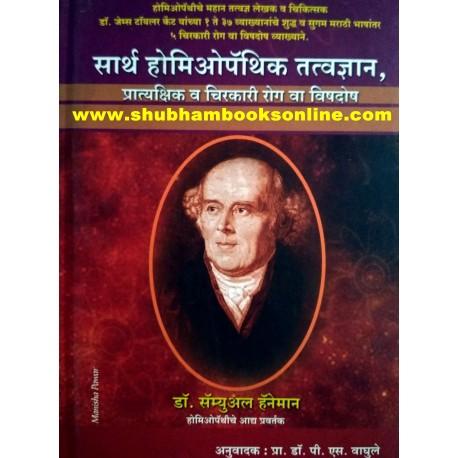 Sarth Homeopathic Tatvdnyan [Marathi book on Homeopathy]