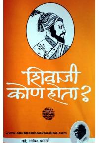 Shivaji Kon Hota - शिवाजी कोण होता?