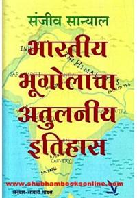 Bharatiy Bhugolacha Atulniy Itihas - भारतीय भूगोलाचा अतुलनीय इतिहास