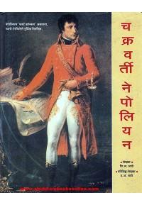 Chakravarti Nepoliyanche Charitra - चक्रवर्ती नेपोलियन चरित्र
