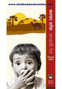 Culture Shock Aakhati Desh - कल्चर शॉक आखाती देश