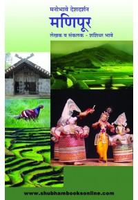 Manobhave Deshdarshan Manipur - मनोभावे देशदर्शन मणिपूर