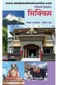 Manobhave Deshdarshan Sikkim - मनोभावे देशदर्शन सिक्किम