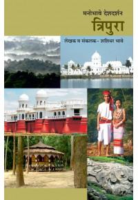 Manobhave Deshdarshan Tripura - मनोभावे देशदर्शन त्रिपुरा