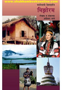 Manobhave Deshdarshan Mizoram - मनोभावे देशदर्शन मिझोरम