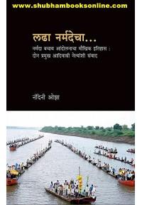 Ladha Narmadecha - लढा नर्मदेचा