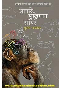 Aaple Budhimana Soyare - आपले बुद्धिमान सोयरे