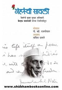 Nehrunchi Savali - नेहरूंची सावली - केएफ रुस्तमजी यांच्या रोजनिशीतून