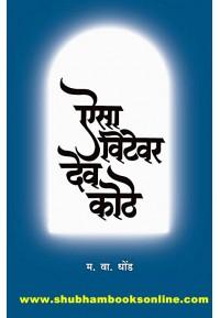 Aisa Vitevar Dev Kothe - ऐसा विटेवर देव कोठे