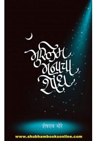 Muslim Manacha Shodh - मुस्लीम मनाचा शोध