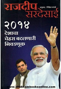 2014 Deshacha Chehara Badalnari Nivadnuk - २०१४ देशाचा चेहरा बदलणारी निवडणूक