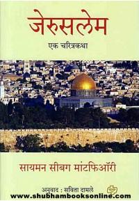Jeruslem - जेरुसलेम