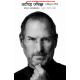 Steve Jobs - स्टीव्ह जॉब्झ