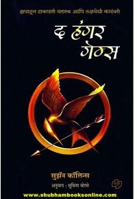 The Hunger Games - द हंगर गेम्स
