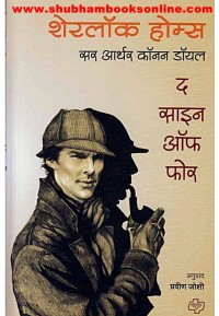 Sherlock Holmes : The Sign Of Four - शेरलॉक होम्स : द साईन ऑफ फोर