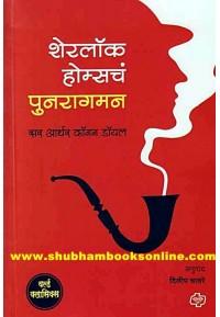 Sherlock Holmescha Punragaman - शेरलॉक होम्सचं पुनरागमन