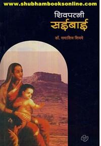 Shivpatni Saibai - शिवपत्नी सईबाई