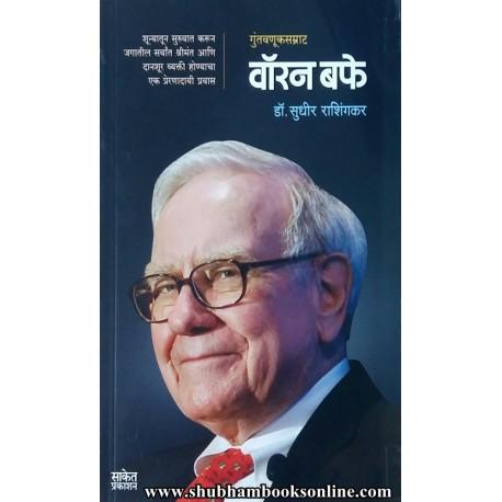 Warren Buffet : Guntavnuk Samrat - वॉरेन बफे : गुंतवणूक सम्राट