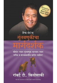 Rich Dad's Guide to Investing (marathi)