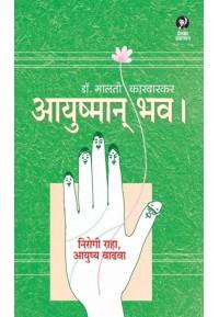Ayushman Bhav - आयुष्मान् भव |