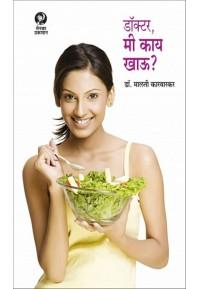 Doctor Mee Kay Khau ? - डॉक्टर, मी काय खाऊ ?
