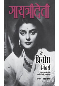 A Princess Remembers : Gayatri Devi - अ प्रिन्सेस रिमेंबर्स