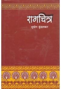 Ragachitra - रागचित्र