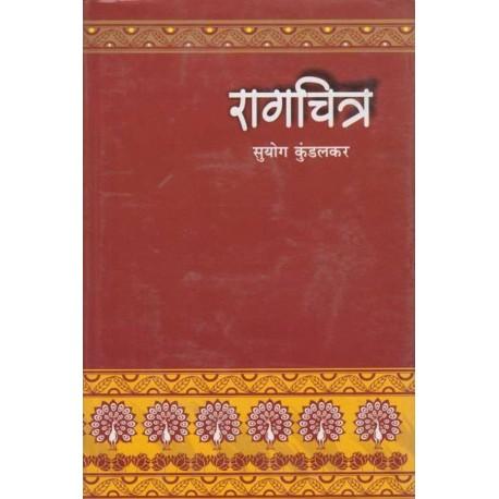 Ragachitra - रागचित्र ( ऑडिओ CD सहित )