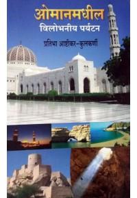 Omanmadhil Vilobhaniya Paryatan - ओमानमधील विलोभनीय पर्यटन