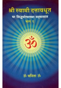 Shree Swami Dattavadhut Ya Siddhayogyachya Sahavasat Bhag 1 - श्री स्वामी दत्तावधूत या सिद्धयोग्याच्या सहवासात भाग - १