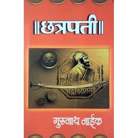 Chhatrapati - आधुनिक युद्धशास्त्राचे जनक छत्रपती