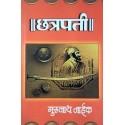 Chatrapati - छत्रपती आधुनिक युद्धशास्त्राचे जनक