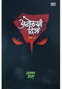 Anolkhi Disha - Bhag-2 - अनोळखी दिशा भाग - २