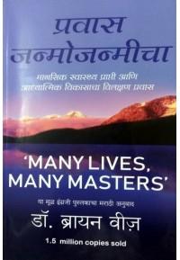 Many Lives Many Masters ( Marathi ) - प्रवास जन्मोजन्मीचा
