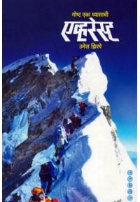 Everest - एव्हरेस्ट - गोष्ट एका ध्यासाची