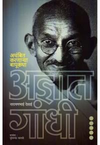 Adnyat Gandhi - अज्ञात गांधी