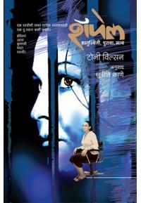 Schapelle Marathi