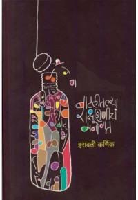 Batlitalya Rakshashinicha Manogat - बाटलीतल्या राक्षशिणीचं मनोगत