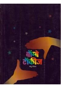 Bombay Talkies - बॉम्बे टॉकीज