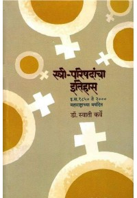 Stri Parishadancha Itihas - स्त्री - परिषदांचा इतिहास