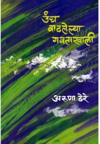 Unch Vadhalelya Gavatakhali - उंच वाढलेल्या गवताखाली