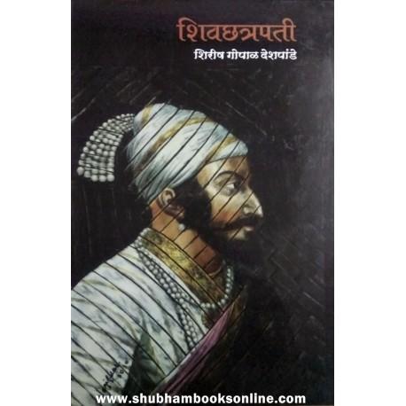 Shiv Chatrapati - शिव छत्रपती