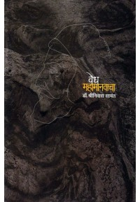 Vedh Mahamanvacha - वेध महामानवाचा