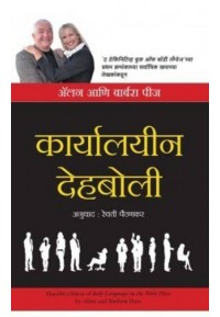 BODY LANGUAGE IN THE WORK PLACE (marathi)