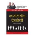 BODY LANGUAGE IN THE WORK PLACE (marathi) - कार्यालयीन देहबोली