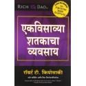 THE BUSINESS OF THE 21st CENTURY (marathi) - एकविसाव्या शतकाचा व्यवसाय