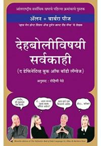 THE DEFINITIVE BOOK OF BODY LANGUAGE (marathi) - देहबोलीविषयी सर्वकाही