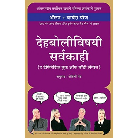 THE DEFINITIVE BOOK OF BODY LANGUAGE (marathi)
