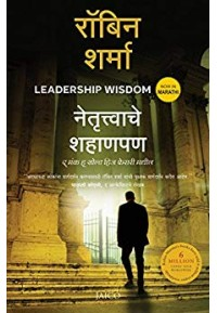 Leadership Wisdom (Marathi)